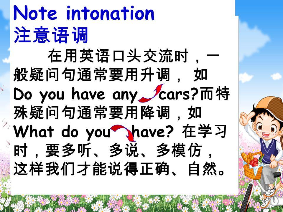 Note intonation 注意语调.