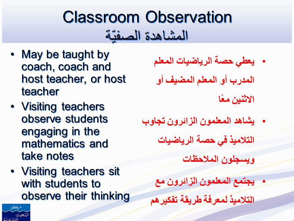Classroom Observation المشاهدة الصفيّة