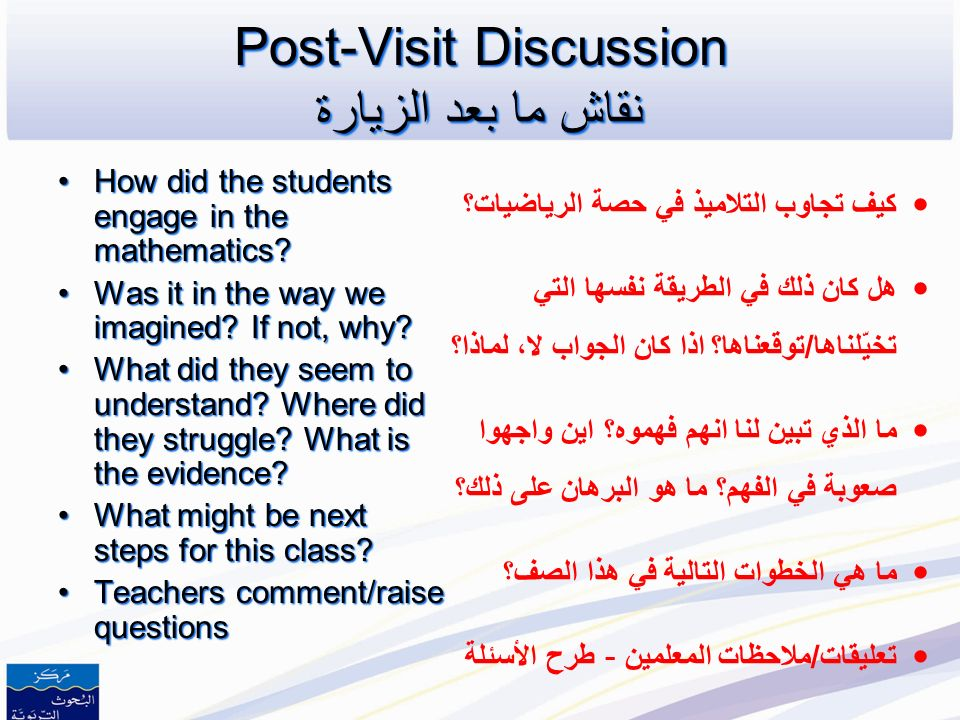 Post-Visit Discussion نقاش ما بعد الزيارة