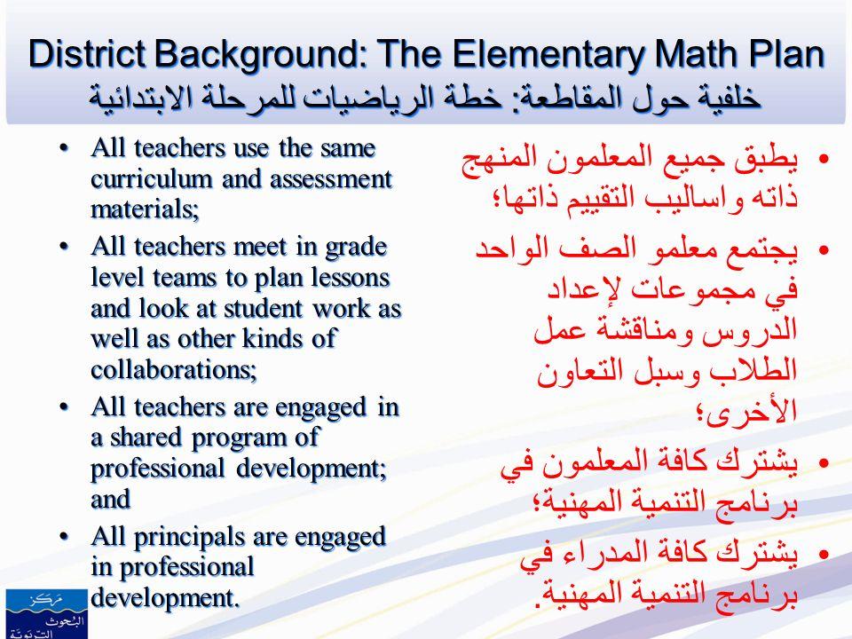 يطبق جميع المعلمون المنهج ذاته واساليب التقييم ذاتها؛