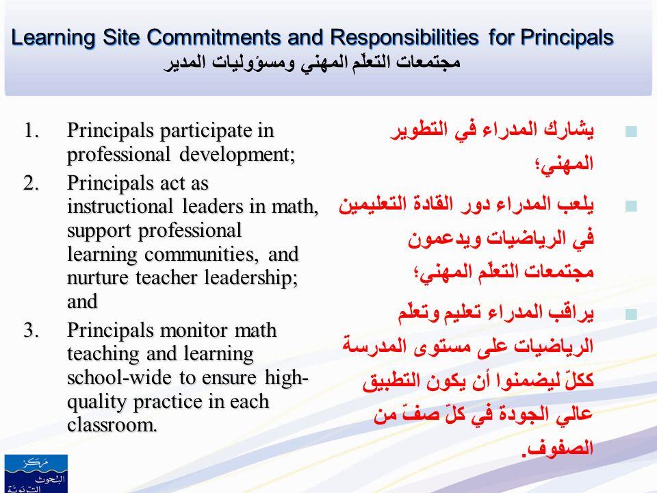 يشارك المدراء في التطوير المهني؛