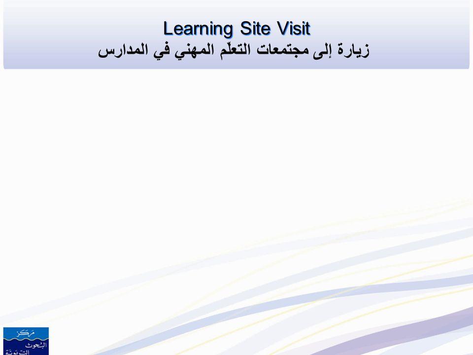 Learning Site Visit زيارة إلى مجتمعات التعلّم المهني في المدارس