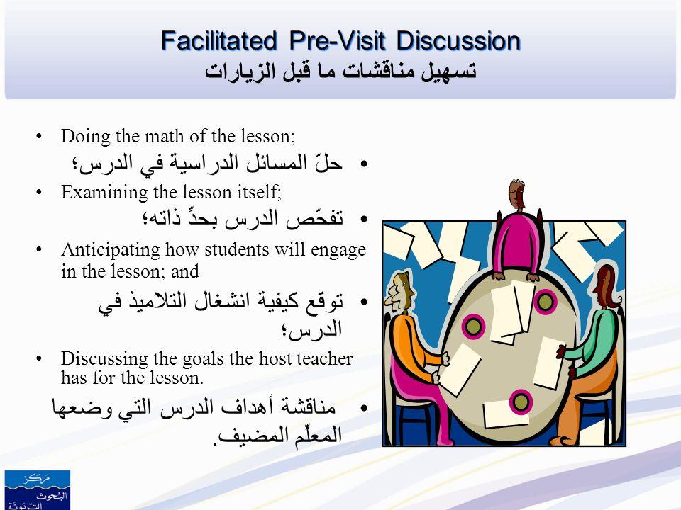Facilitated Pre-Visit Discussion تسهيل مناقشات ما قبل الزيارات
