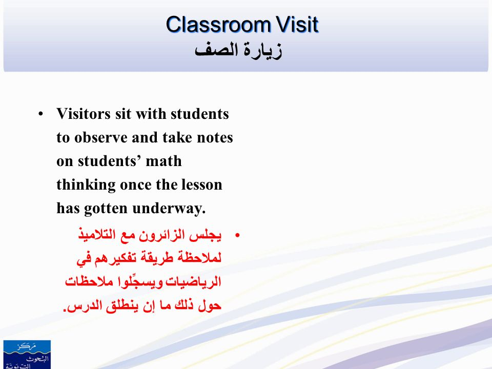 Classroom Visit زيارة الصف