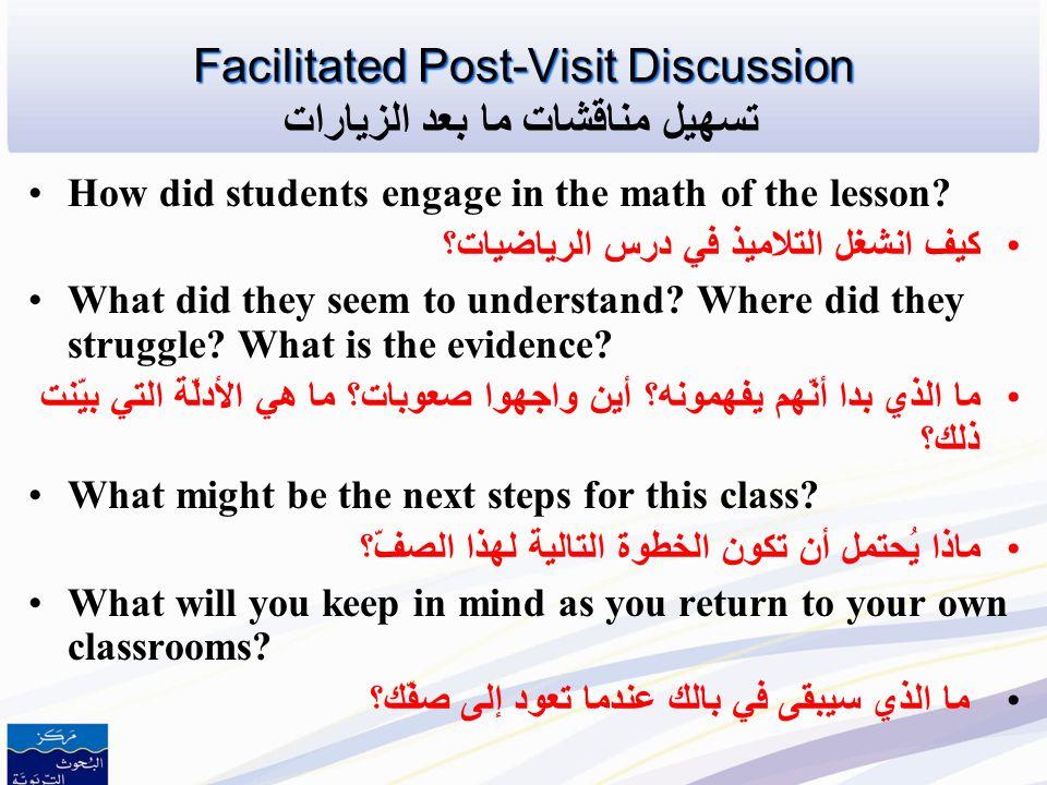 Facilitated Post-Visit Discussion تسهيل مناقشات ما بعد الزيارات