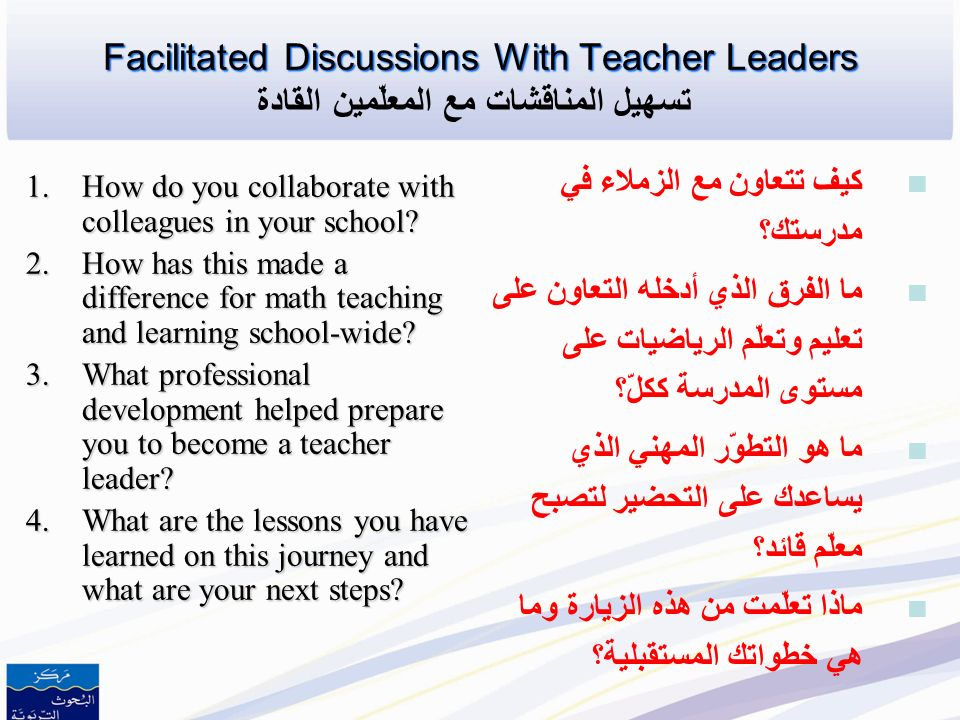Facilitated Discussions With Teacher Leaders تسهيل المناقشات مع المعلّمين القادة