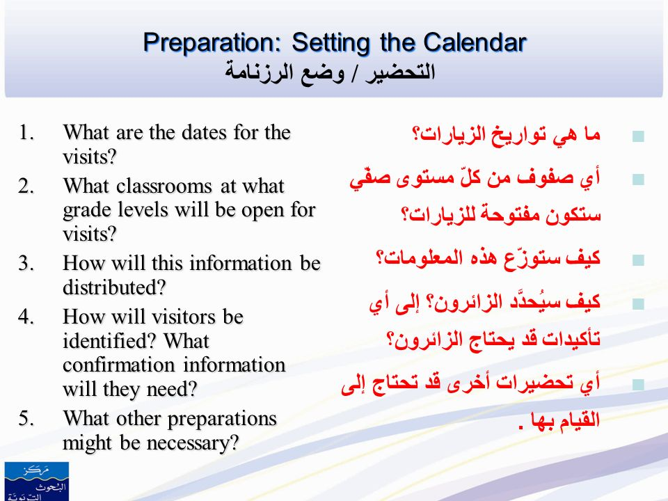 Preparation: Setting the Calendar التحضير / وضع الرزنامة