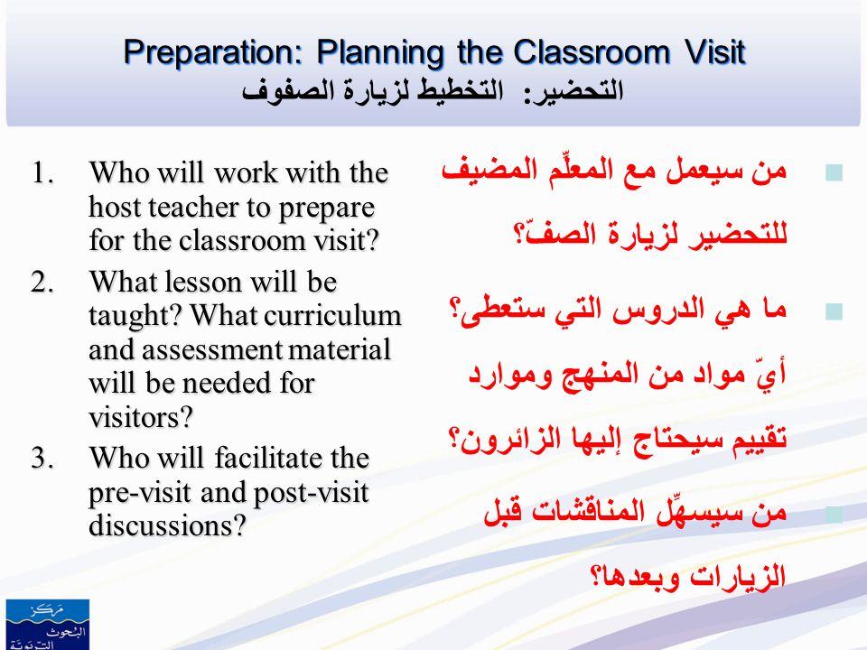 من سيعمل مع المعلِّم المضيف للتحضير لزيارة الصفّ؟