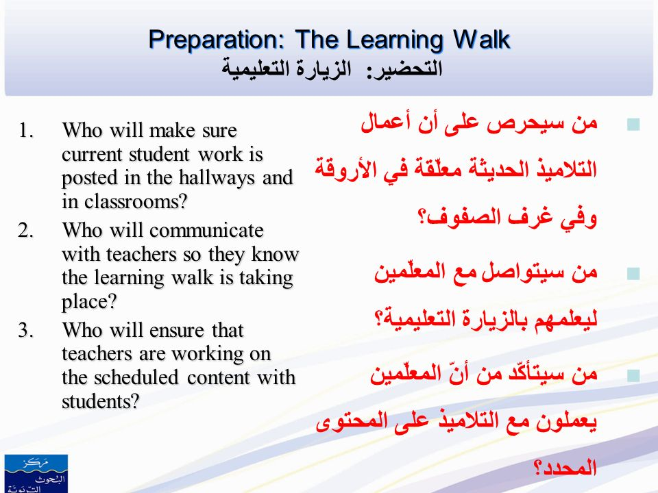 Preparation: The Learning Walk التحضير: الزيارة التعليمية