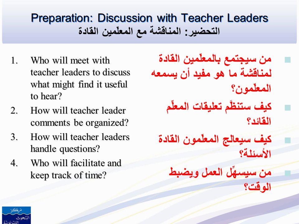 من سيجتمع بالمعلّمين القادة لمناقشة ما هو مفيد أن يسمعه المعلّمون؟