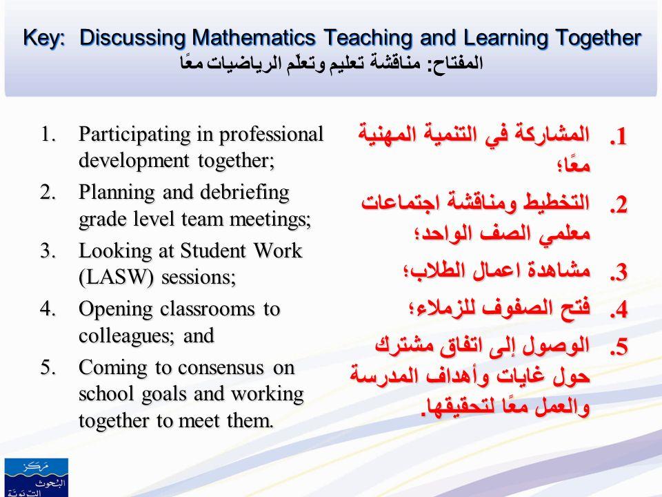 المشاركة في التنمية المهنية معًا؛