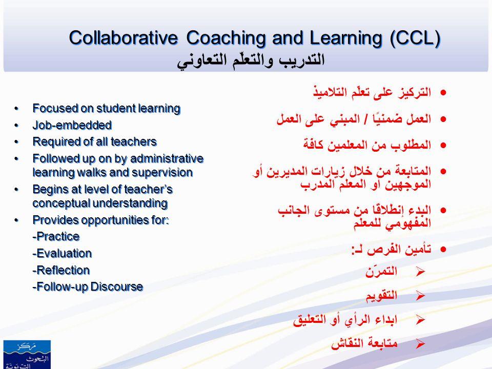 Collaborative Coaching and Learning (CCL) التدريب والتعلّم التعاوني
