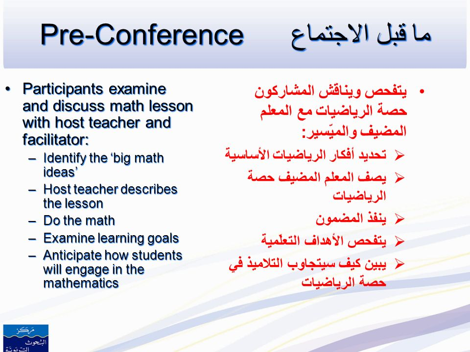 Pre-Conferenceما قبل الاجتماع