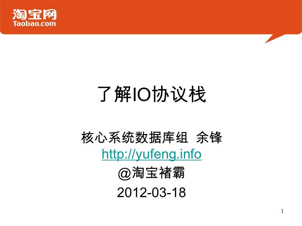 核心系统数据库组 余锋http://yufeng.info @淘宝褚霸 2012-03-18