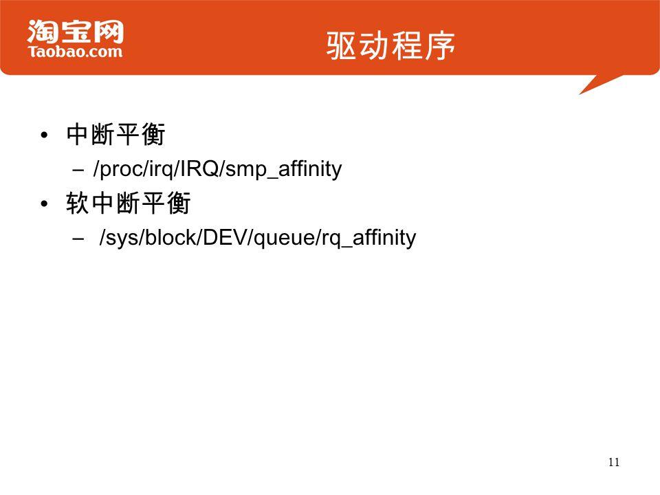 驱动程序 中断平衡 软中断平衡 /proc/irq/IRQ/smp_affinity