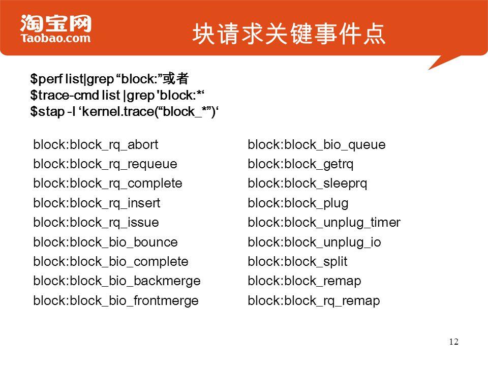 块请求关键事件点 $perf list|grep block: 或者 $trace-cmd list |grep block:*'