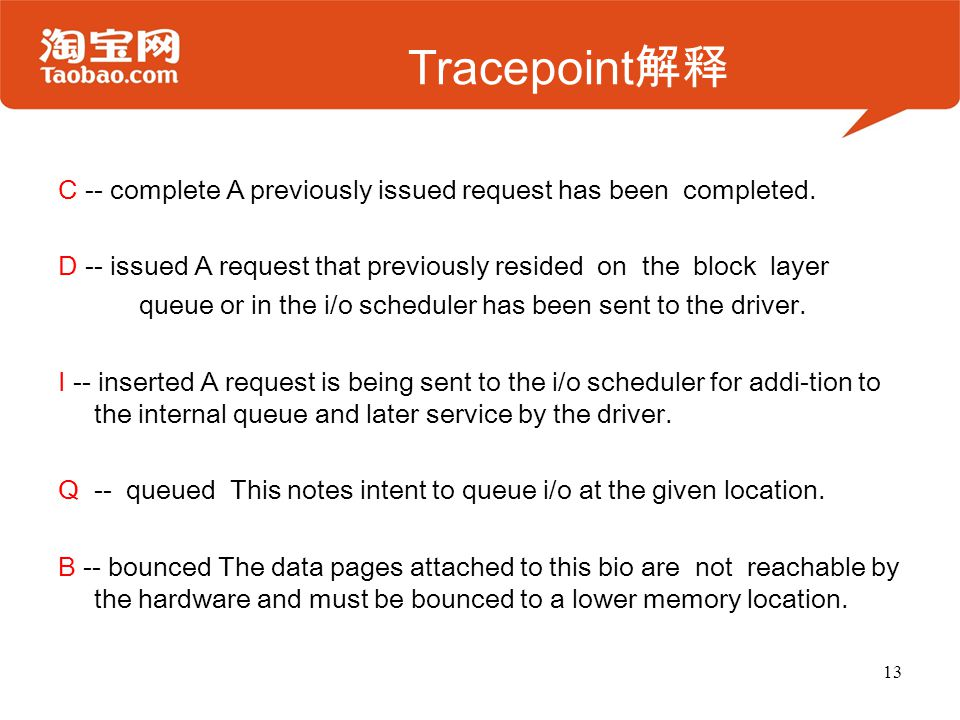 Tracepoint解释