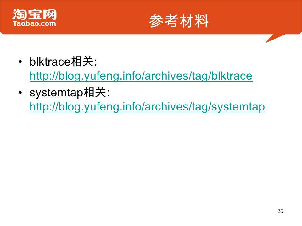 参考材料 blktrace相关: http://blog.yufeng.info/archives/tag/blktrace