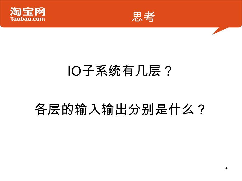 IO子系统有几层? 各层的输入输出分别是什么?