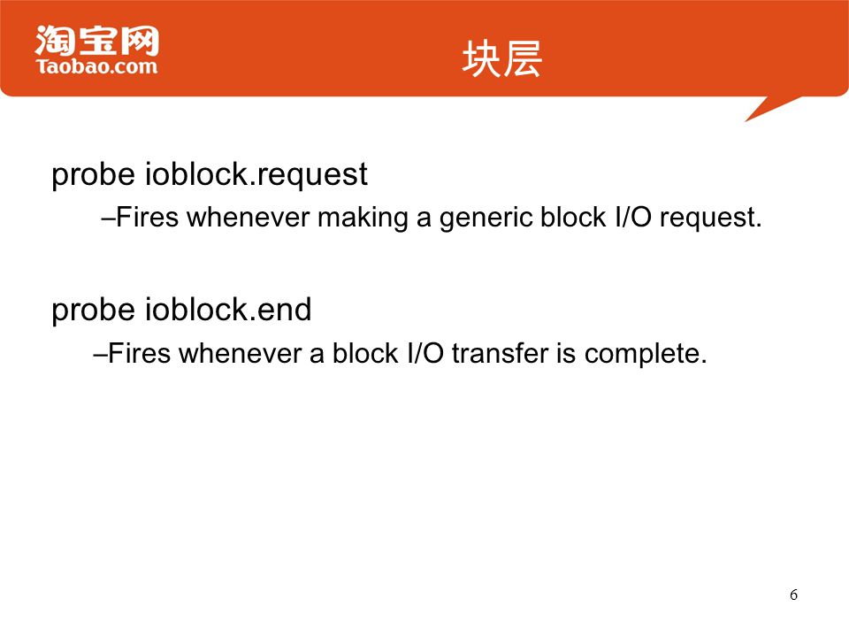 块层 probe ioblock.request probe ioblock.end