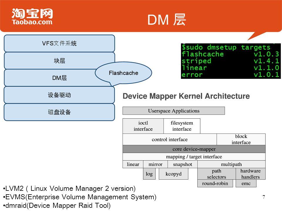 DM 层 LVM2(Linux Volume Manager 2 version)