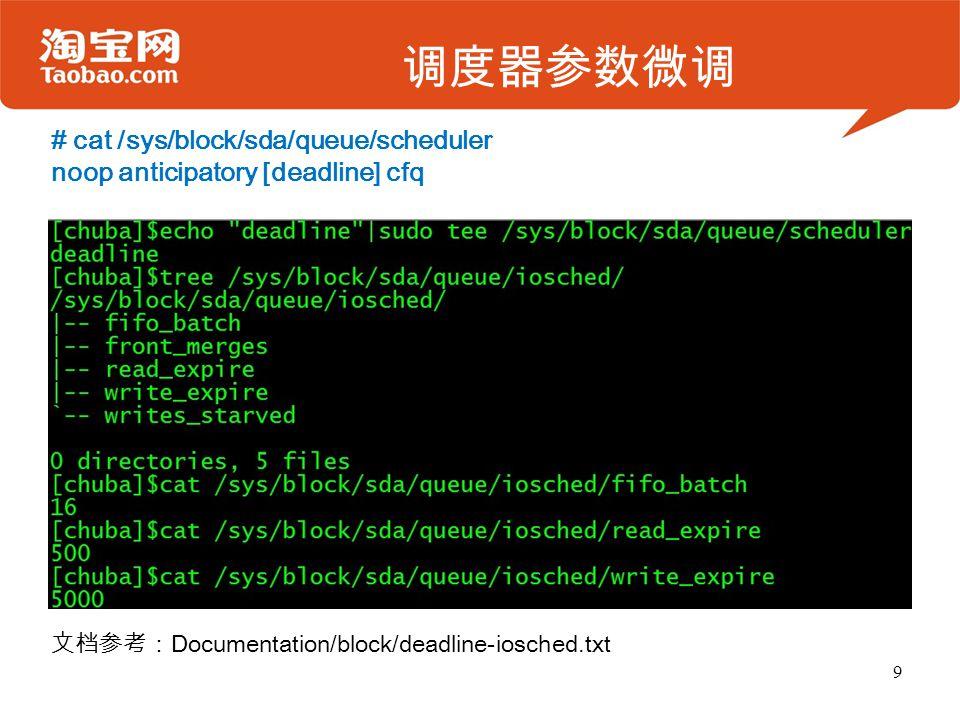 调度器参数微调 # cat /sys/block/sda/queue/scheduler