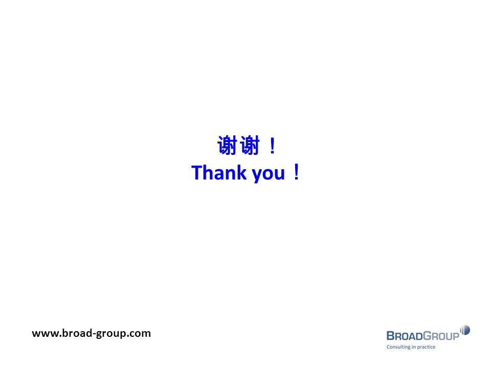 谢谢! Thank you! www.broad-group.com