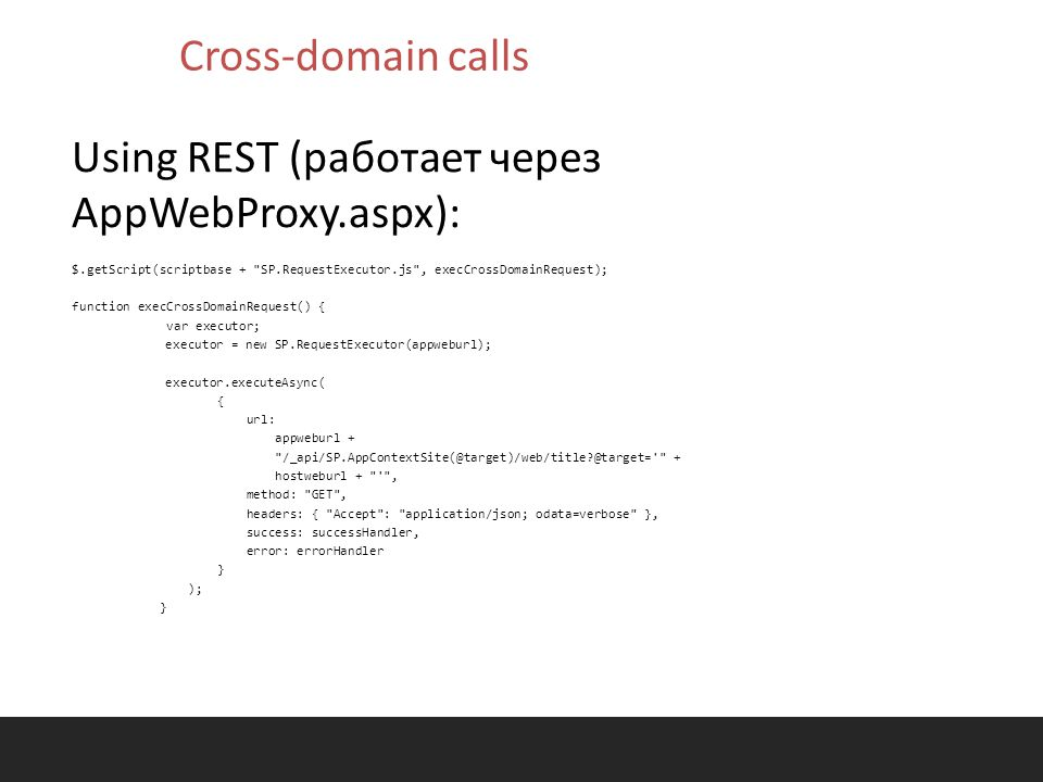 Using REST (работает через AppWebProxy.aspx):