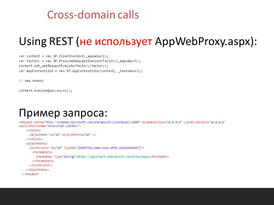 Using REST (не использует AppWebProxy.aspx):