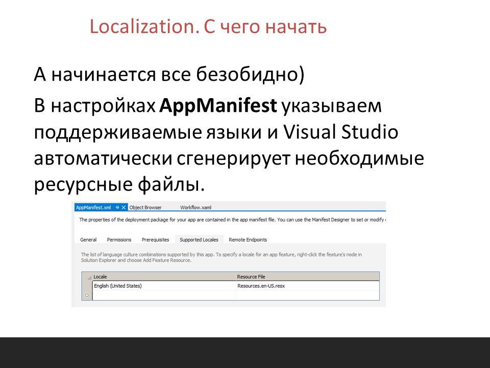 Localization. С чего начать