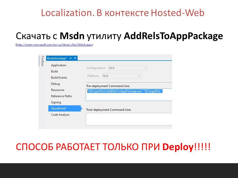 Localization. В контексте Hosted-Web