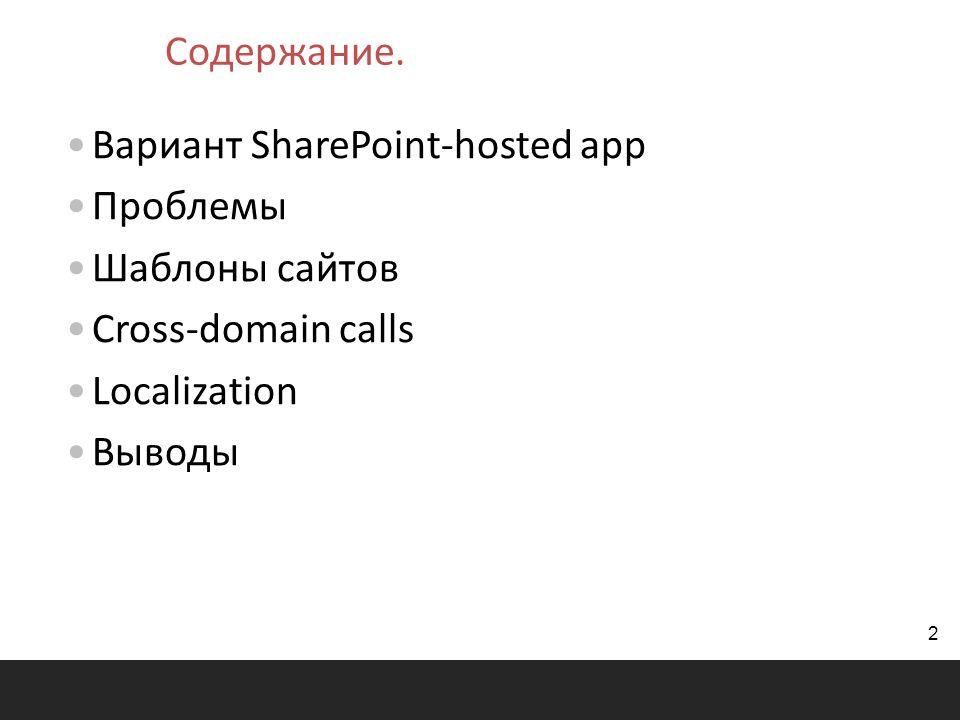 Содержание. Вариант SharePoint-hosted app. Проблемы. Шаблоны сайтов. Cross-domain calls. Localization.