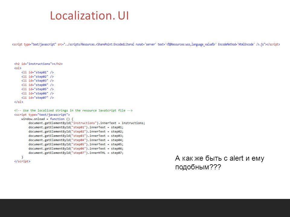 Localization. UI А как же быть с alert и ему подобным