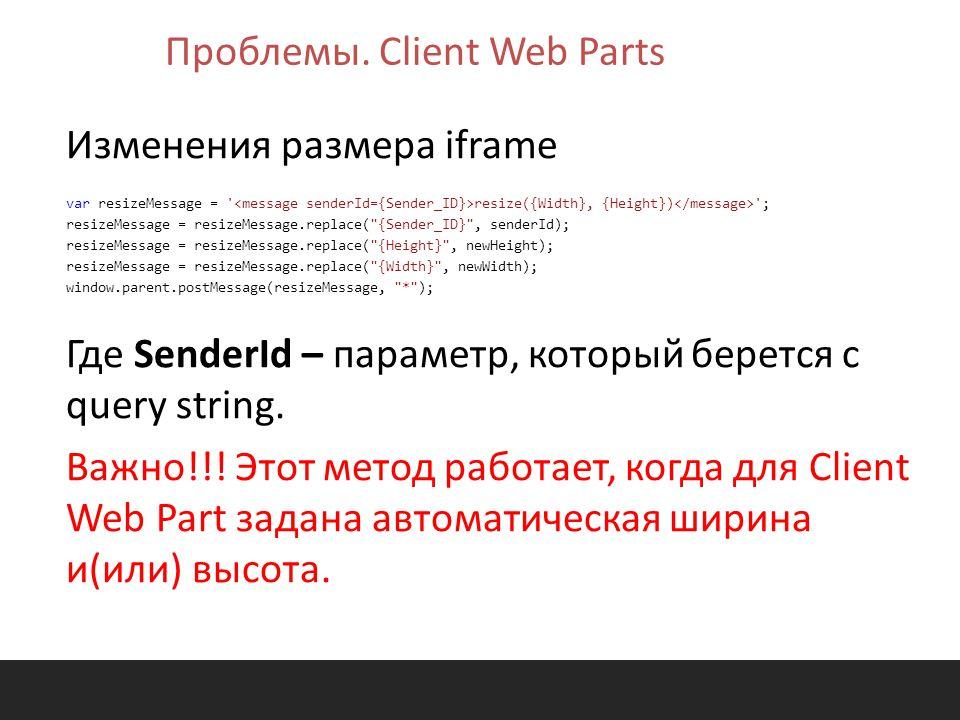 Проблемы. Client Web Parts