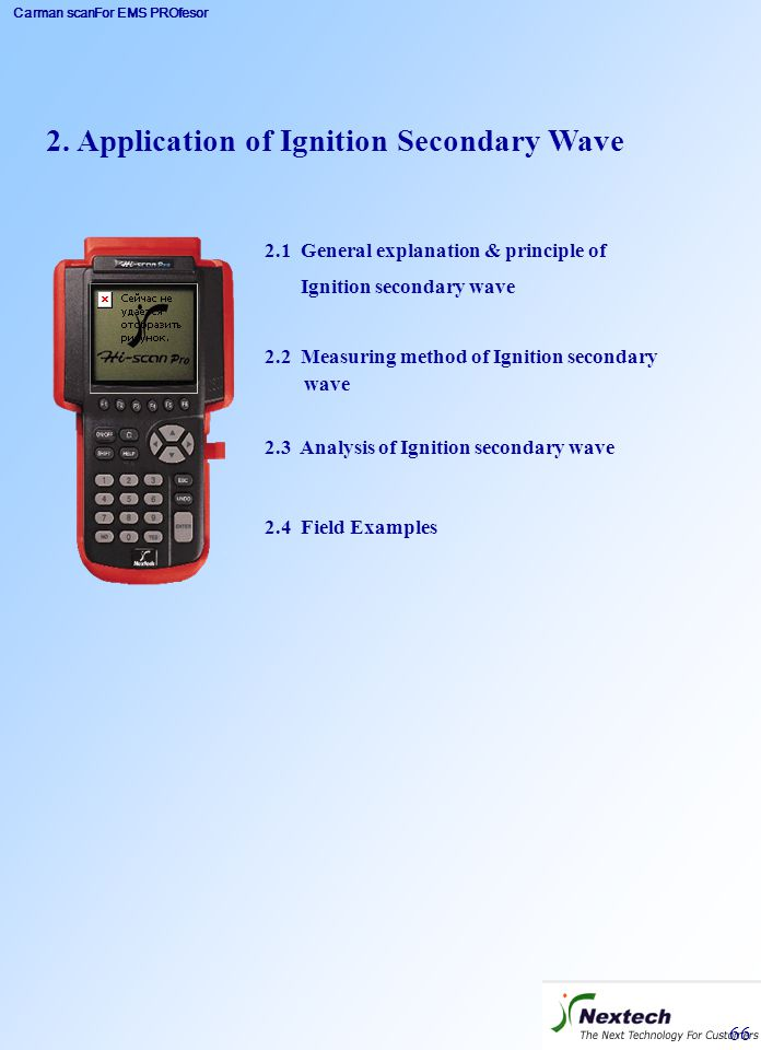 2. Application of Ignition Secondary Wave