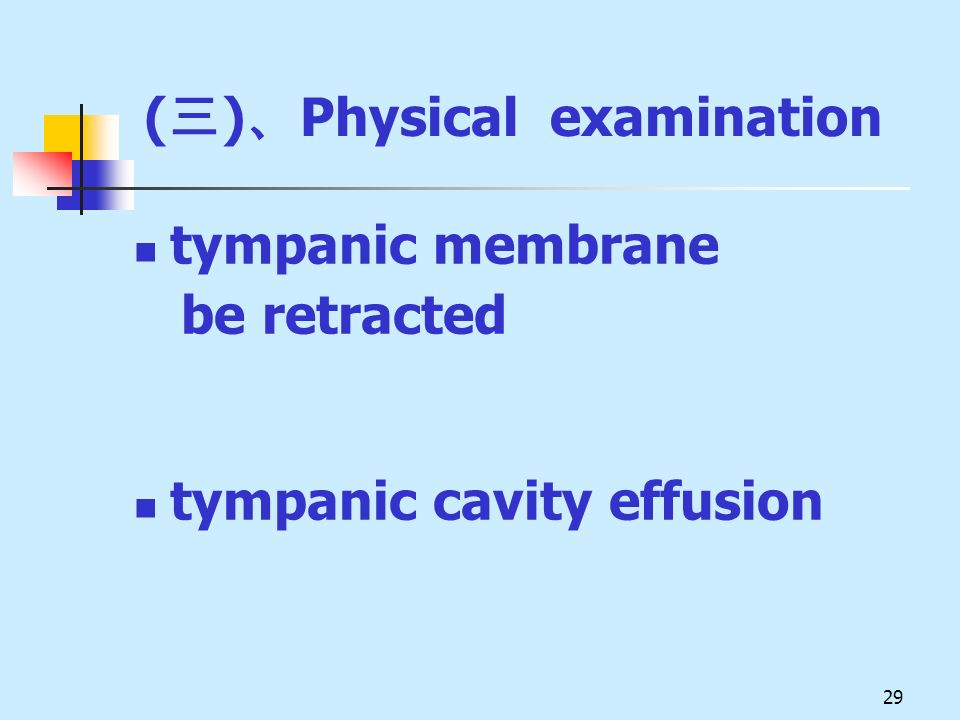 (三)、Physical examination