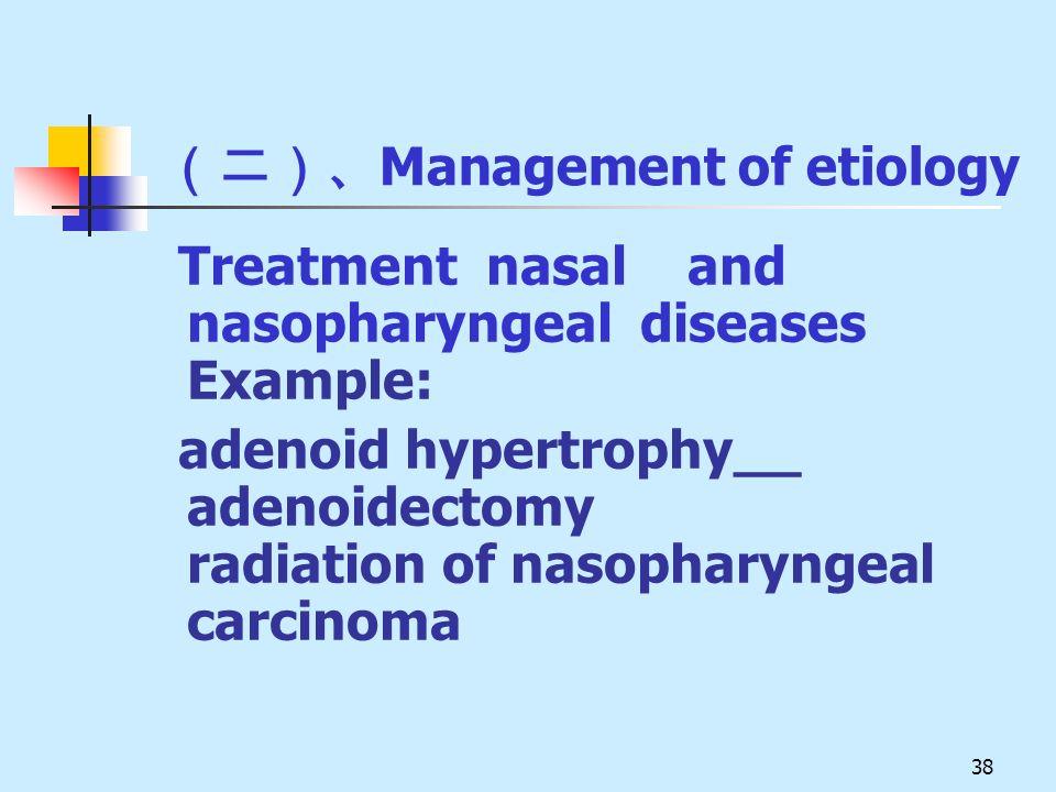 (二)、Management of etiology