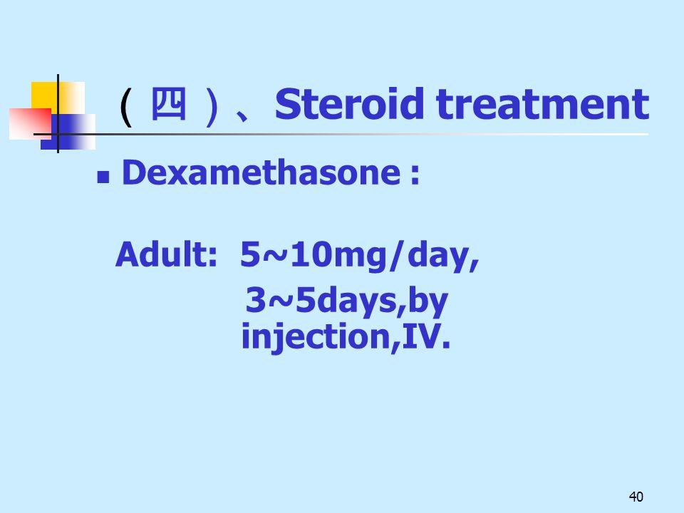 (四)、Steroid treatment