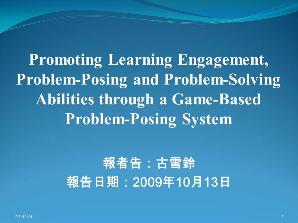 Promoting Learning Engagement, Problem-Posing and Problem-Solving Abilities through a Game-Based Problem-Posing System