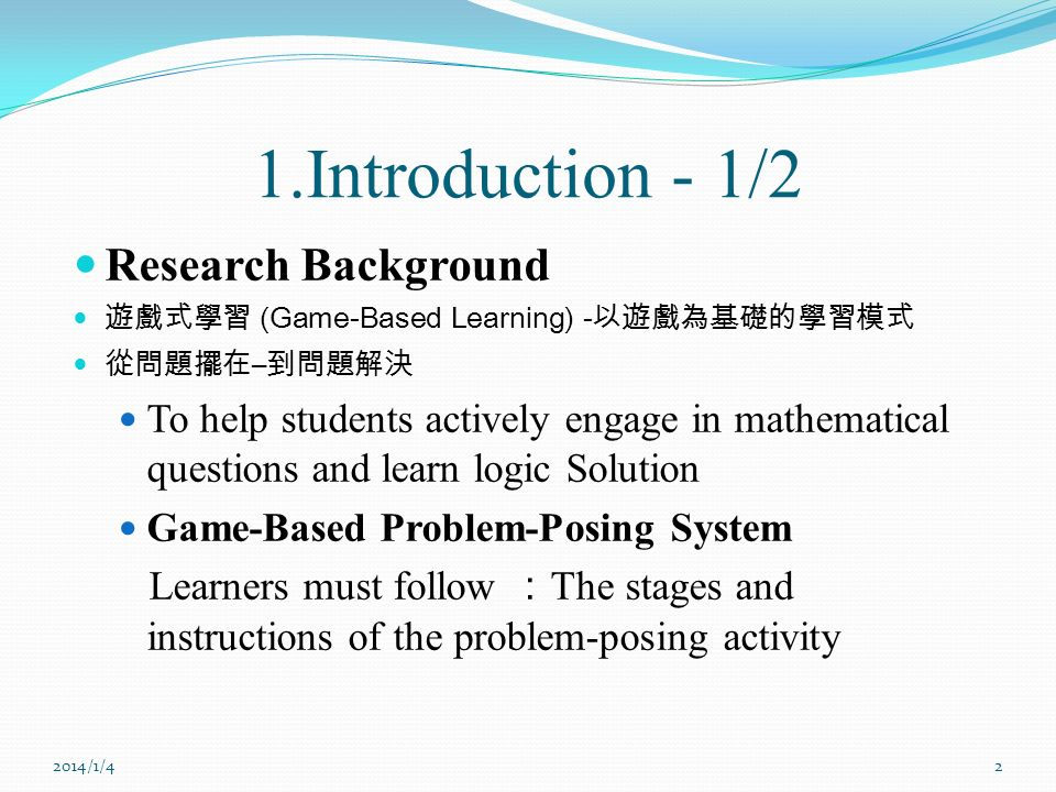 1.Introduction - 1/2 Research Background