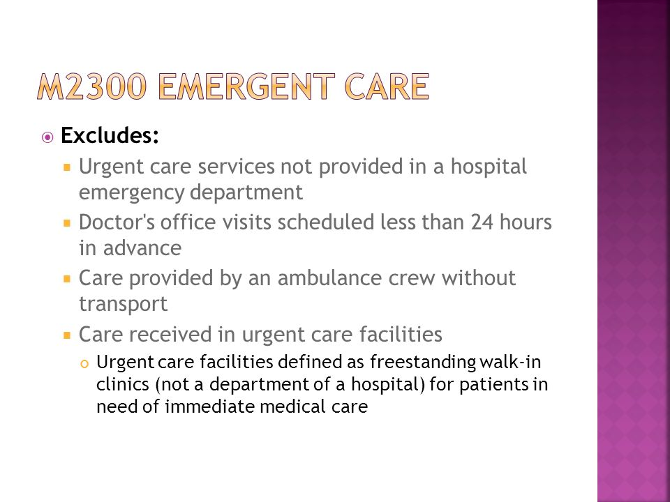M2300 emergent care Excludes: