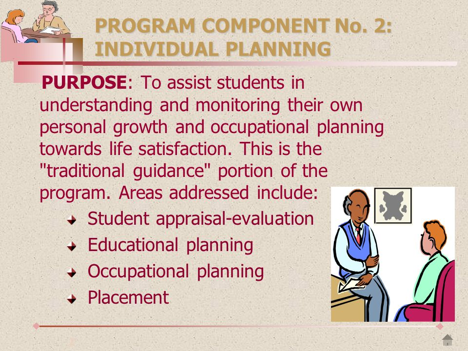 PROGRAM COMPONENT No. 2: INDIVIDUAL PLANNING