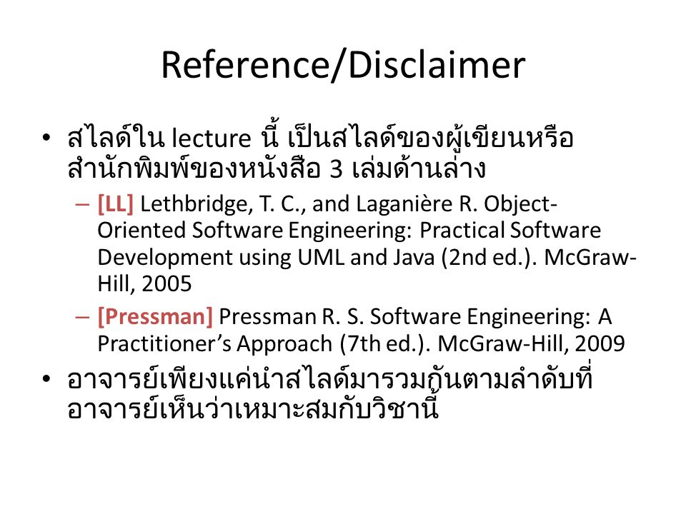 Reference/Disclaimer