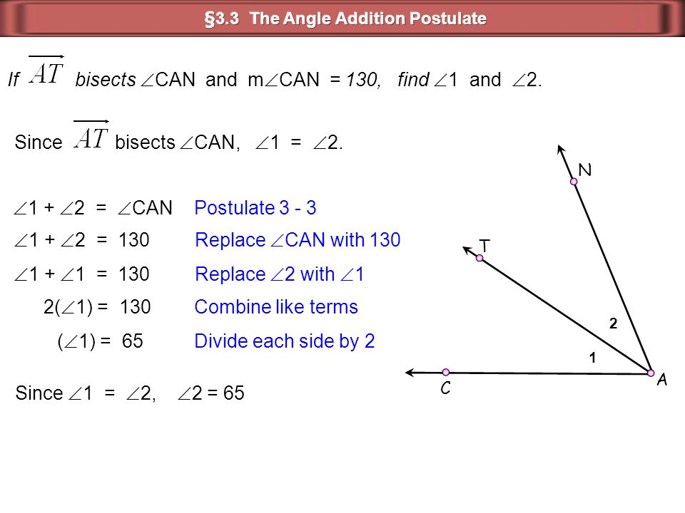 §3.3 The Angle Addition Postulate