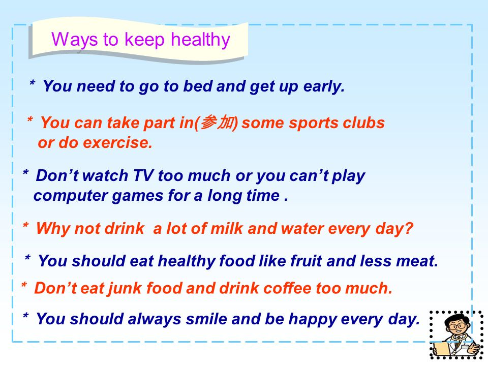 Ways to keep healthy * You need to go to bed and get up early.