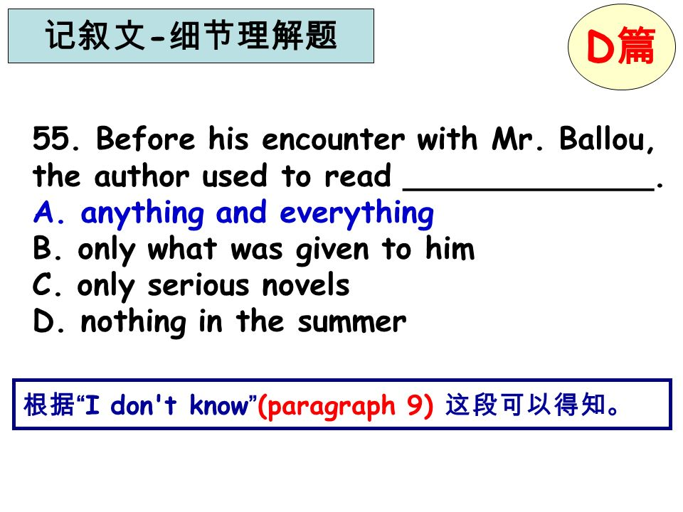 D篇 记叙文-细节理解题. 55. Before his encounter with Mr. Ballou, the author used to read _____________. A. anything and everything.