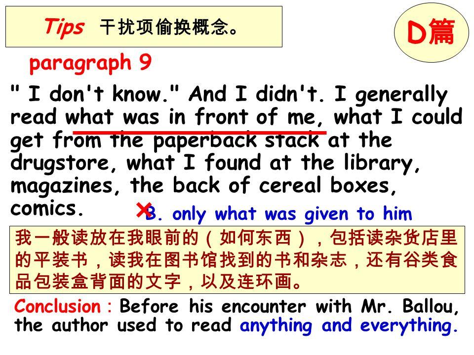 × D篇 Tips 干扰项偷换概念。 paragraph 9