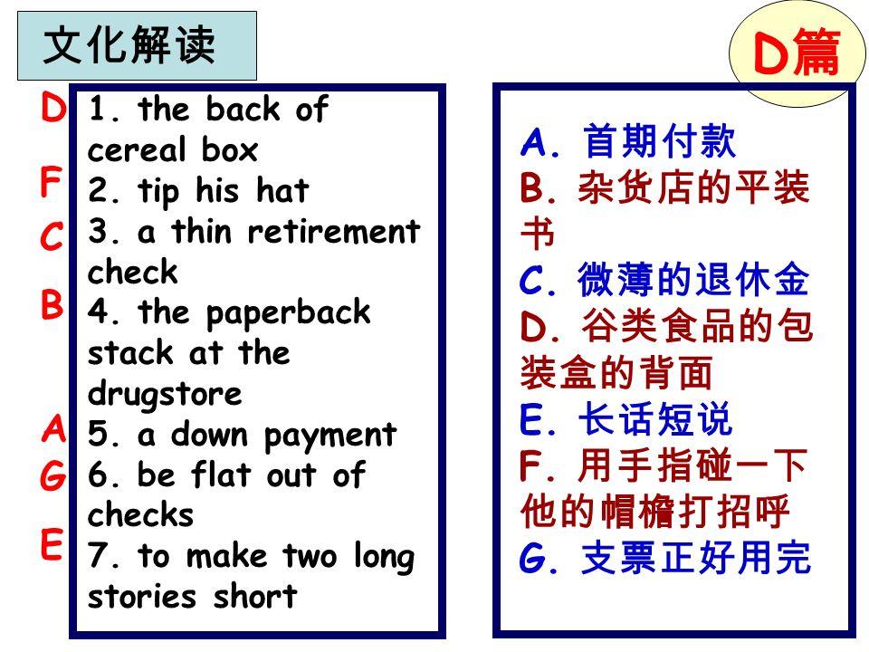 D篇 文化解读 D A. 首期付款 B. 杂货店的平装书 F C. 微薄的退休金 D. 谷类食品的包装盒的背面 C E. 长话短说 B