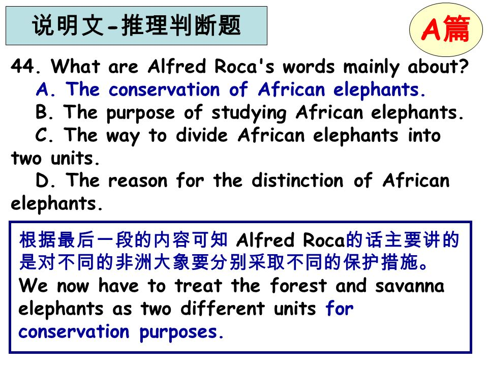 A篇 说明文-推理判断题 44. What are Alfred Roca s words mainly about