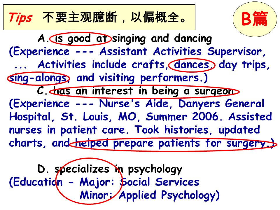 B篇 Tips 不要主观臆断,以偏概全。 A. is good at singing and dancing